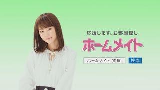 ホームメイトのイメージキャラクターである女優、モデルの桐谷美玲さん...