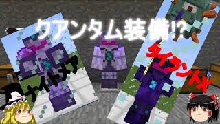 [Minecraft]日照りの国でのマインクラフト part 15 [ゆっくり実況]