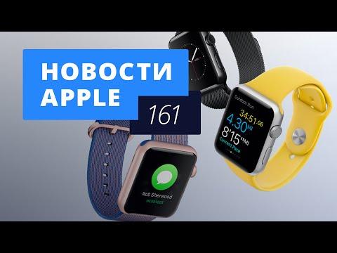 Новости Apple, 161: Новые Apple Watch и рендеры iPhone 7