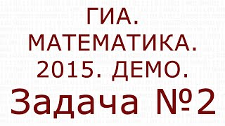 МАТЕМАТИКА. ГИА. 2015. ДЕМО. Задача №2