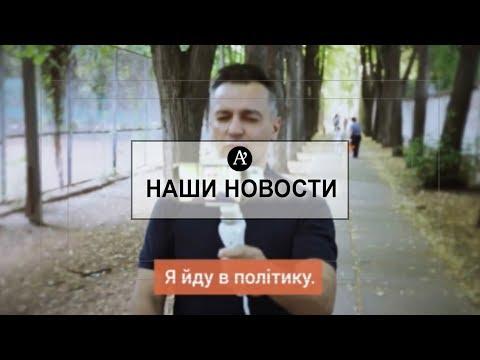 Наши новости: Порошенко открывает все,  Гнап уходит в политику, а Россия все еще участвует в ЧМ-2018