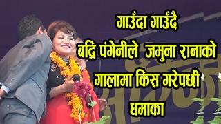 Badri Pangeni And Jamuna  Dohori जमुना रानालाई  देबदहमा आउदा झक्कले ठिटो चाहियो रे सायद ...