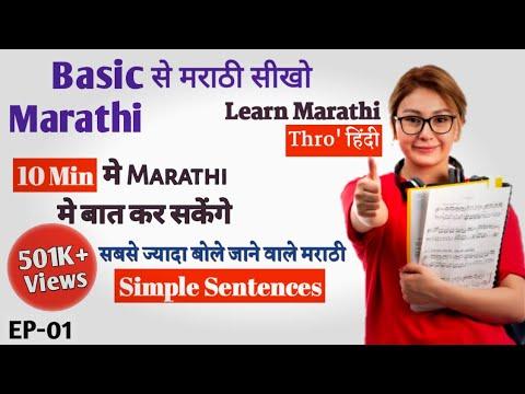 How to learn Marathi Language through Hindi | EP - 01 | How to speak marathi for beginners