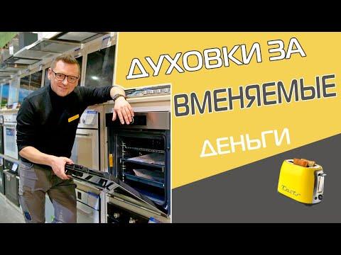 5 крутых духовок до 30 000 рублей