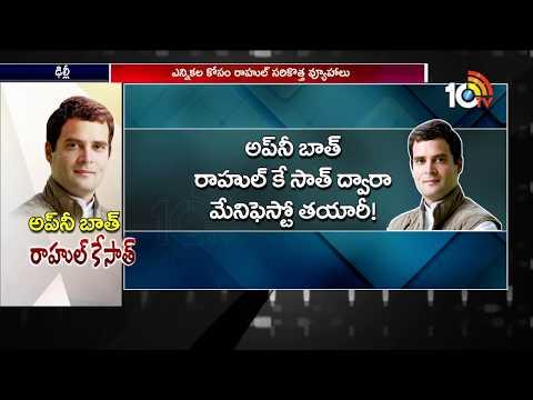 Rahul Gandhi Plans to Catch Public Pulse With Apni Baat Rahul ke Saat | 10TV news