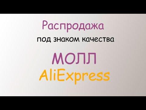 Распродажа под знаком качества! AliExpress МОЛЛ. Небольшой анонс