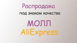 видео Алиэкспресс в Украине - обзор магазина, акции, распродажи, скидки | Каталог товаров и отзывы покупателей | Товары из Китая от производителя