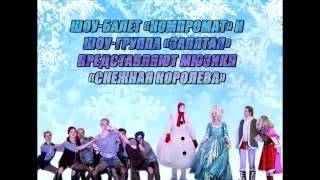 "Шоу-мюзикл ""Снежная королева"""