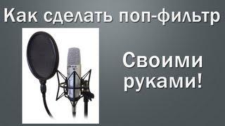 Как сделать поп-фильтр(Как сделать поп-фильтр? Поп-фильтр -- нужная вещь для записи звука. Но что делать, если денег на приобретение..., 2013-08-07T15:19:52.000Z)
