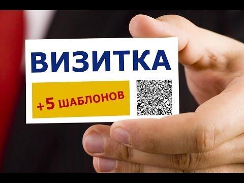 Создание визиток + Бесплатно скачать шаблоны