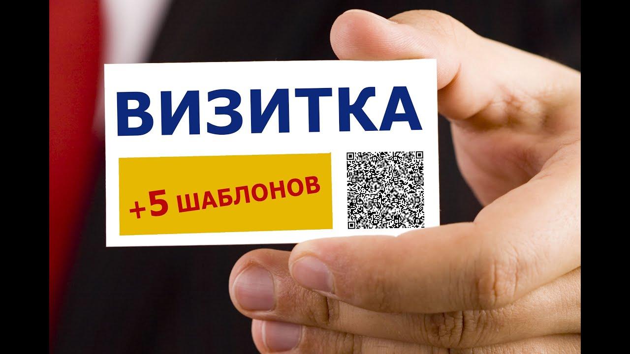 Шаблоны визитки для фотошопа скачать бесплатно