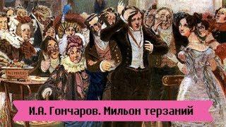 И А  Гончаров  Мильон терзаний