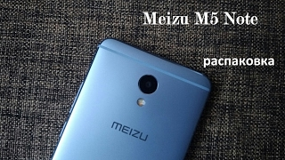Meizu M5 Note СИНИЙ. Распаковка.