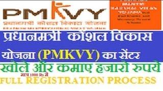 प्रधानमंत्री  कौशल विकास योजना (PMKVY) का सेंटर खोले मात्र 1000 Rs में  और कमाए हजारो रुपये