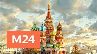 Смотреть видео Последние капли. Когда в Москве снова станет тепло и солнечно? - Москва 24 онлайн