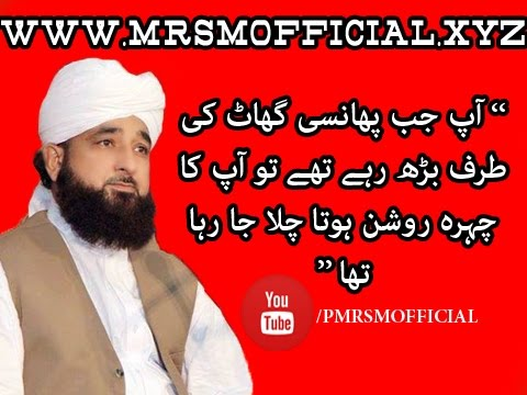 Aap Jb Phansi Ghaat ki traf Barh rahe Muhammad Raza SaQib Mustafai Official HD