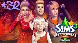 The Sims 3: Студенческая жизнь Бэлы и Романа Вито #32 ОЛЛИ ВНЕ ЗАКОНА!