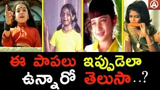 Tollywood child artists then and now | telugu childhood actors | tollywood news | namaste