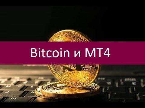 Bitcoin и МТ4. Как открыть график криптовалюты