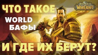 WORLD BUFF ГАЙД | World of Warcraft: Classic