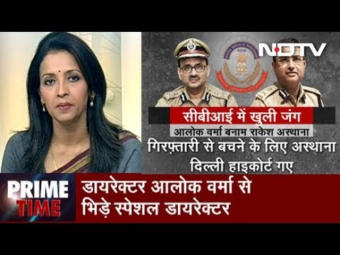 Prime Time, Oct 22, 2018 | CBI Infighting Opens a Can of Worms in the Agency?