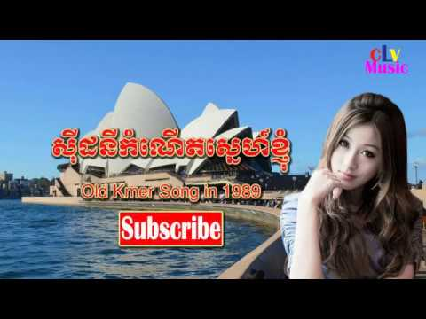 Cambodian Love Song Music, Khmer Old Song, Sydney Kamnoet Sne Khnhom, Old Khmer Music Romantic