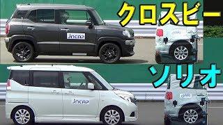 【スズキ クロスビー vs ソリオ】自動ブレーキ どっちが優秀!?【2018年度版】
