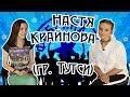 Настя Крайнова - о группе Тутси, проекте 'Фабрика Звезд', предательстве продюсера. Интервью.
