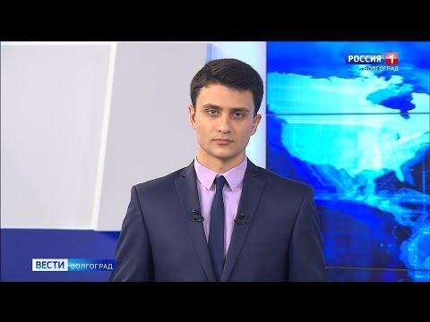 Вести-Волгоград. Выпуск 17.02.20 (17:00)