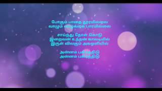 Pogum Padhai - தமிழ் HD வரிகள் (Tamil HD Lyrics)