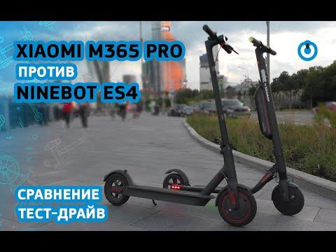 Xiaomi M365 PRO против Ninebot ES4. Сравнение. Тест-драйв.
