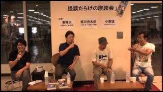 怪談専門誌「幽」特別イベント 秋のリュウキュウ 怪談だらけの座談会 2