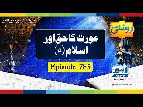 Roshni - Aurat Ka Haq Aur Islam (5)