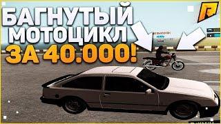 МОТОЦИКЛ ЗА 40.000 С БАГОМ СКОРОСТИ - RADMIR RP - CRMP