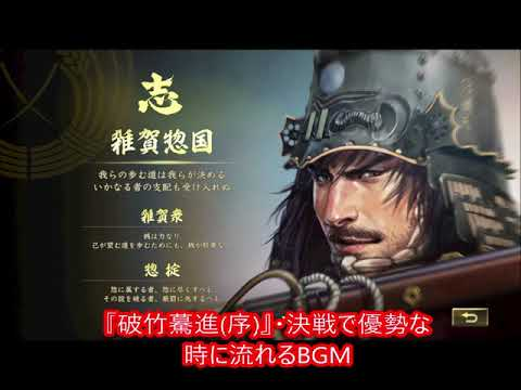 信長の野望・大志PK BGM 破竹驀進(序)
