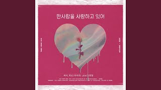 Provided to by kakao m two girl love a man (한사람을 사랑하고 있어) (hwa sa) (화사) , whee in (휘인) (mamamoo) (마마무) (prod. kim hyun chul) (김현철) · hwa sa(화사), whee...