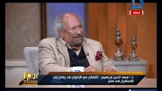 العاشرة مساء | د. سعد الدين إبراهيم يكشف سر دعوته للمصالحة مع الإخوان وعلاقة ذلك بصندوق النقد الدولي