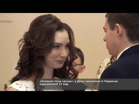 Телеканал АНТЕНА: «Кохання поза часом»: у День закоханих в Черкасах одружилося 12 пар