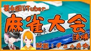 [LIVE] 【第4回】VTuber麻雀大会決勝【モリ執事】
