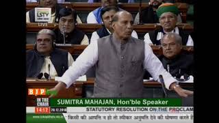 Shri Rajnath Singh on the Proclamation issued by the President on the 19 Dec 2018 in Jammu & Kashmir