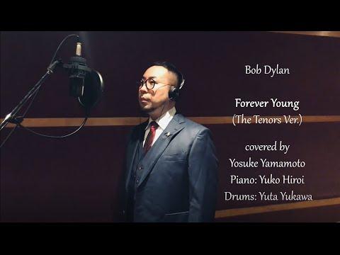 """【歌ってみた】""""Forever Young"""" ~The Tenors Ver.~/ Bob Dylan (cover) """"フォーエバー・ヤング"""" / ボブ・ディラン(カバー)"""