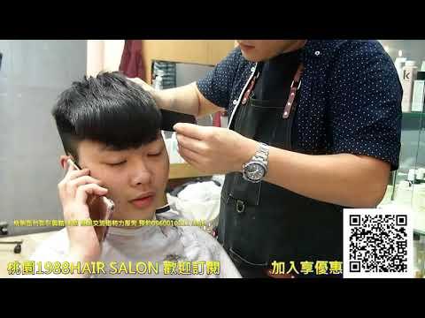 男生文青短髮 大學生 剪髮髮型書 LEO桃園 南崁 蘆竹1988Hair 教學台