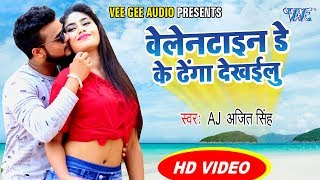 Valentine Day Speicial Bhojpuri Song 2020 | Valentine Day Ke Thenga Dekhailu | AJ Ajeet Singh