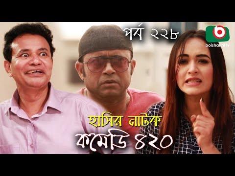 দম ফাটানো হাসির নাটক - Comedy 420 | EP - 228 | Mir Sabbir, Ahona, Siddik, Chitrolekha Guho, Alvi