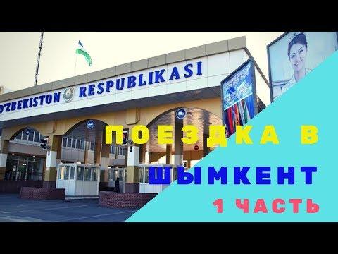 #Ташкент#Шымкент первая поездка#Казахстан#Первый опыт пересечение границы Узбекистана с Казахстаном