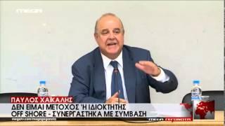 Χαϊκάλης: Δεν είμαι μέτοχος ή ιδιοκτήτης off shore - MEGA ΓΕΓΟΝΟΤΑ
