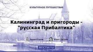 Калининград и пригороды - 'русская Прибалтика' * Культурное путешествие