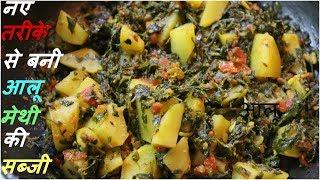 एक बार इस तरीके से बिना प्याज के आलू मेथी की सब्जी बना कर तो देखिए Aloo Methi Ki Sabji