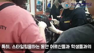 서울전문학교 뷰티예술전공 지역사회봉사활동