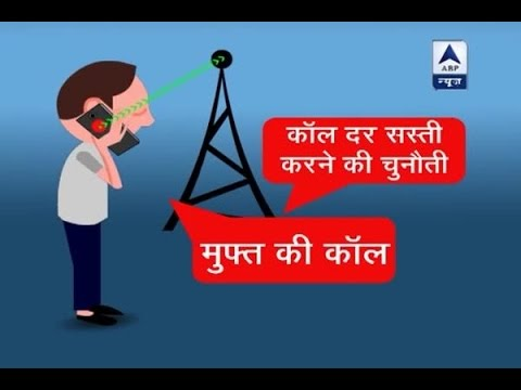 Jan Man: TRAI calls Jio network, other telecom companies to meet